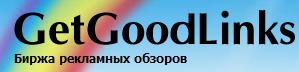 Биржа вечных ссылок GetGoodlinks