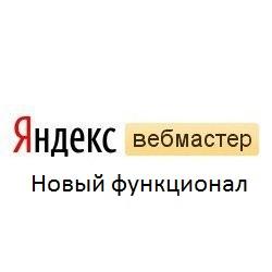 Новый функционал в Яндекс Вебмастере