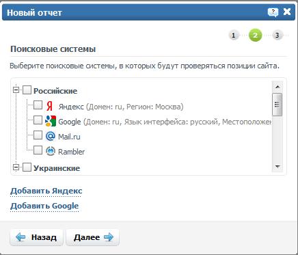Настройка частоты проверок позиций сайта в сервисе allpositions.ru