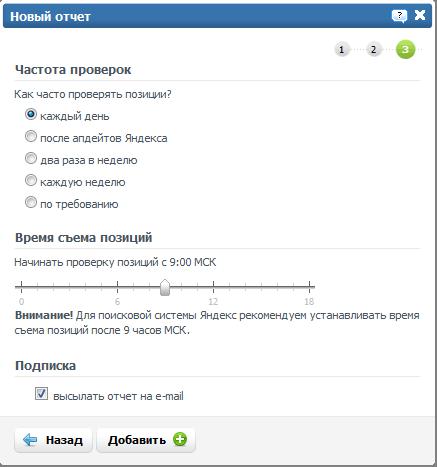 Добавить анализируемые поисковые системы в сервис проверки позиций сайта allpositions.ru