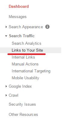 Проверка обратных ссылок Google Search Console