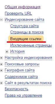 Проверка обратных ссылок Yandex Webmaster