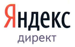 Как заработать на Яндекс Директ