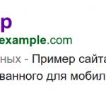 В русскоязычной версии поиска Google появилась отметка «для мобильных»