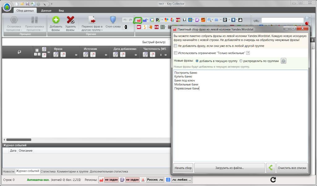 SEO инструменты и сервисы, которые нужны каждому оптимизатору - keycollector 1