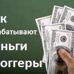 Как зарабатывают деньги блоггеры