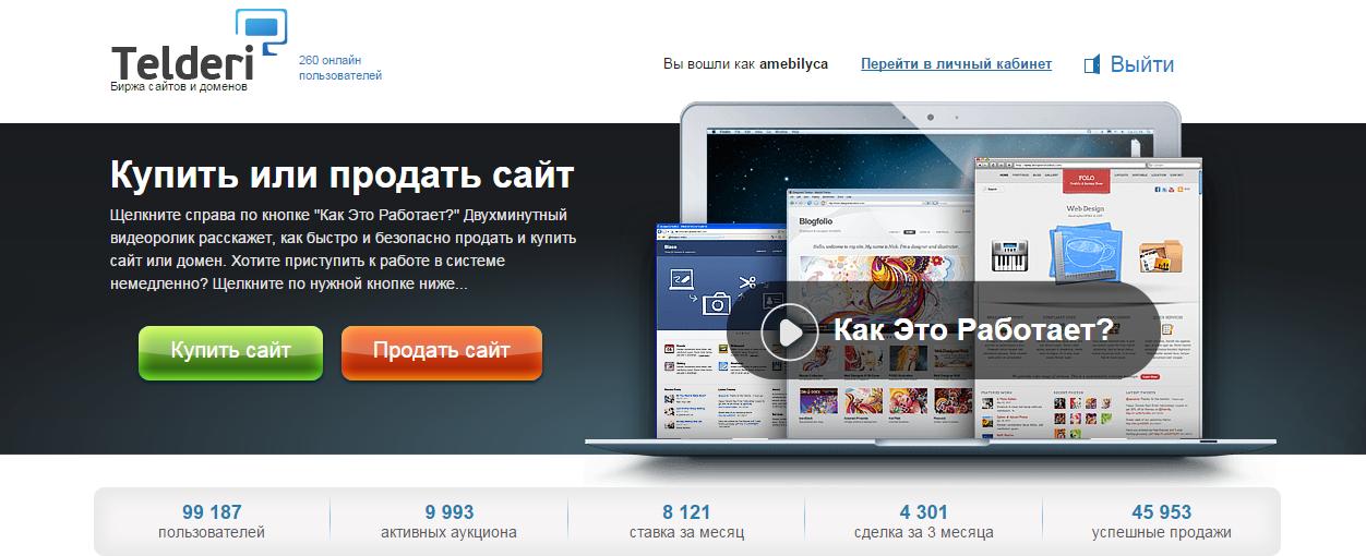купить сайт на Teldei.ru