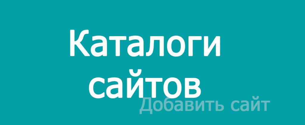 Бесплатная раскрутка сайтов - каталоги сайтов