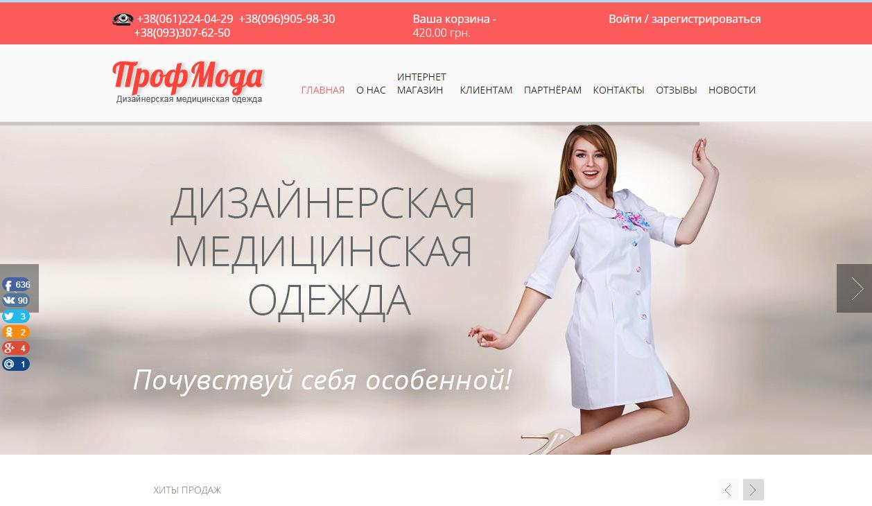 Анализ сайта profmoda.com.ua