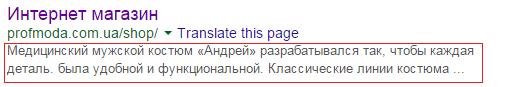 Анализ сайта profmoda.com.ua - 3