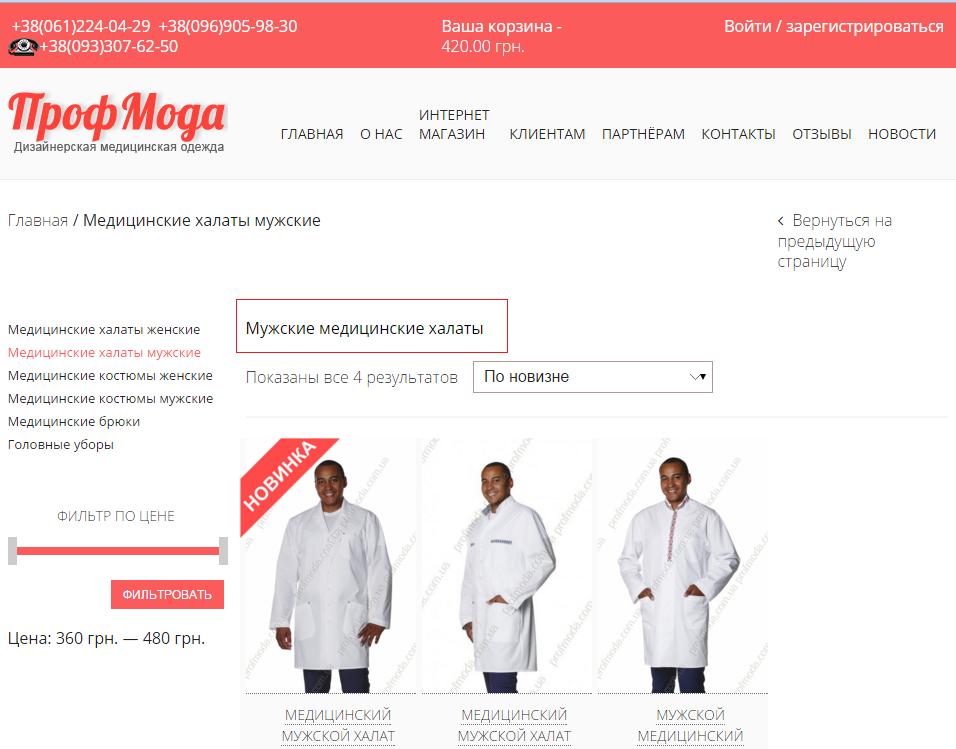 Анализ сайта profmoda.com.ua - 5