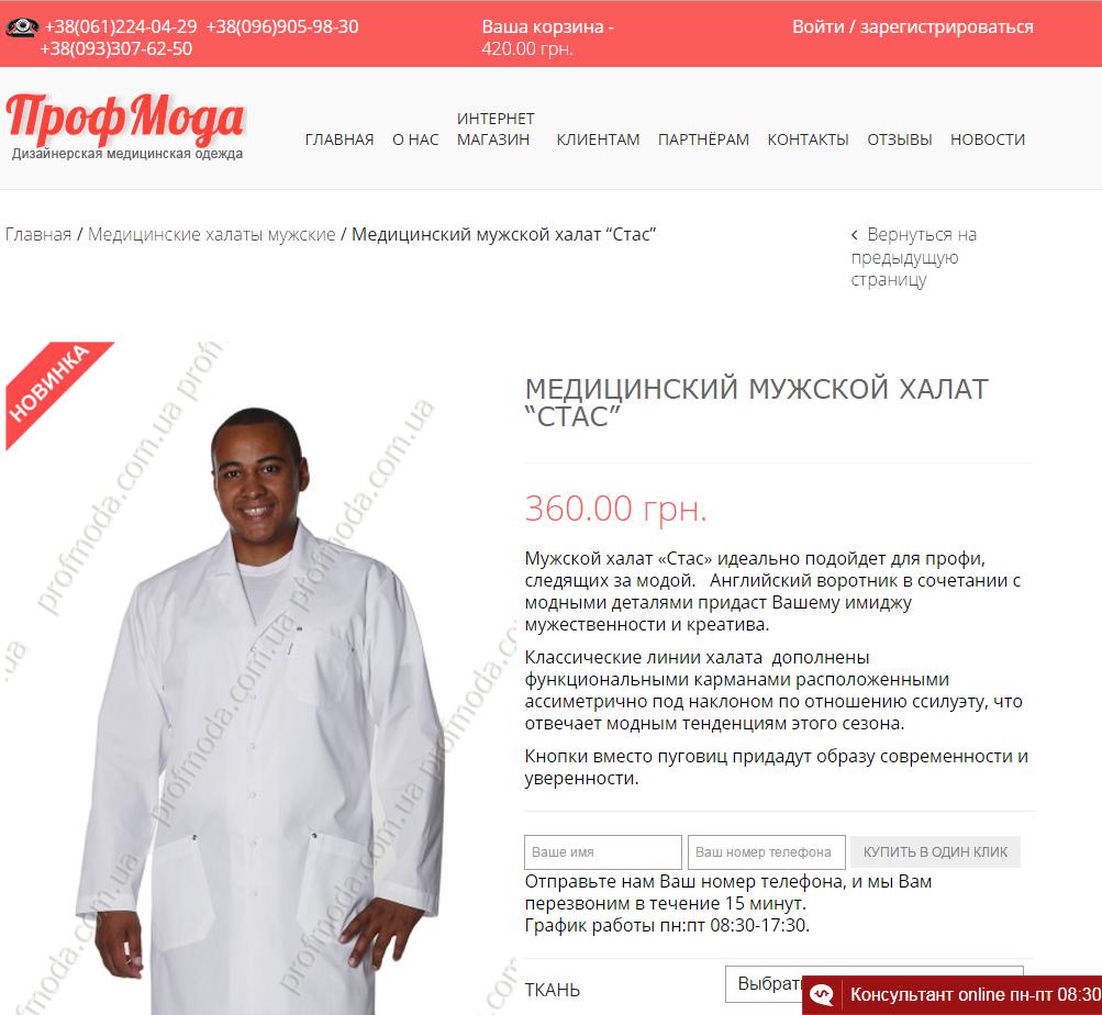Анализ сайта profmoda.com.ua - 6
