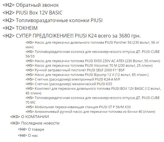 Аудит сайта mini-azs.com.ua - главная заголовки
