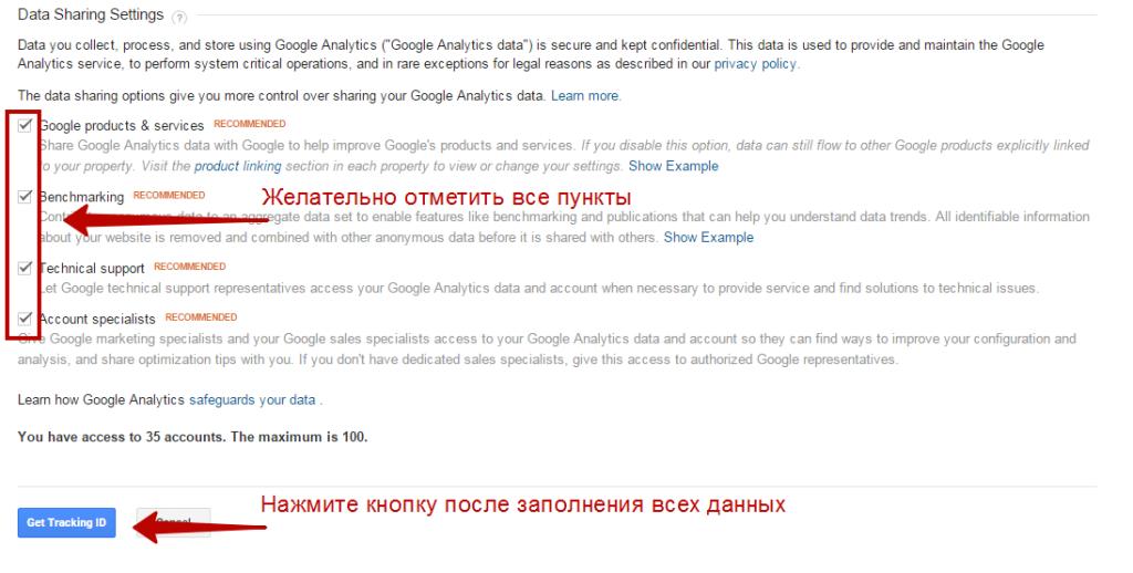 Создание аккаунта Google Analytics - 2