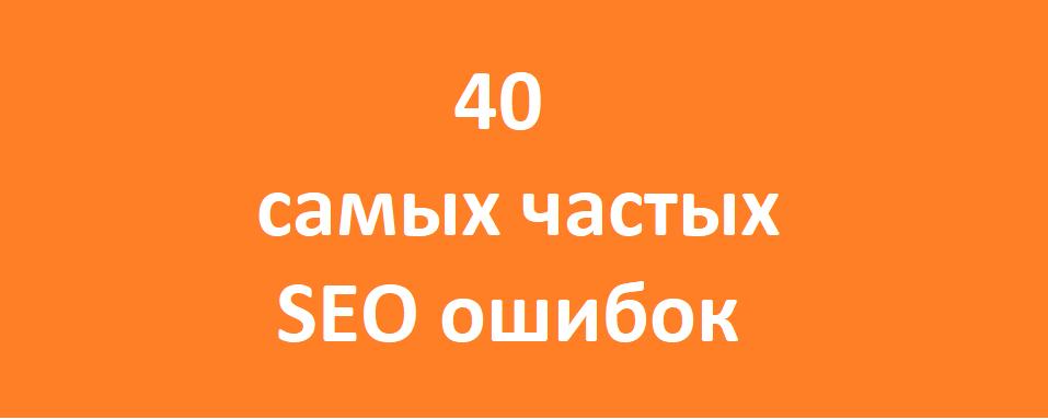 40 seo ошибок от Semrush