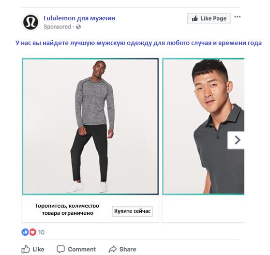Пример объявления в Facebook от компании Lululemon