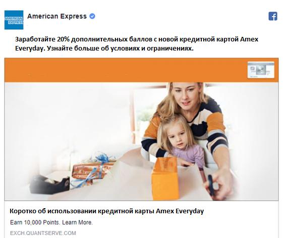 Пример объявления на сайте American Express