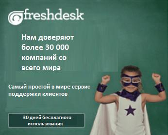 Пример ретаргетинг объявления Freshdesk 2