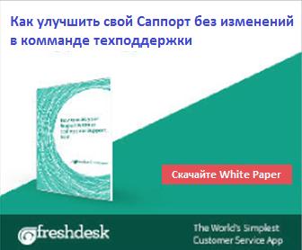 Пример ретаргетинг объявления Freshdesk