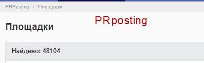 Количество сайтов на Prposting.com